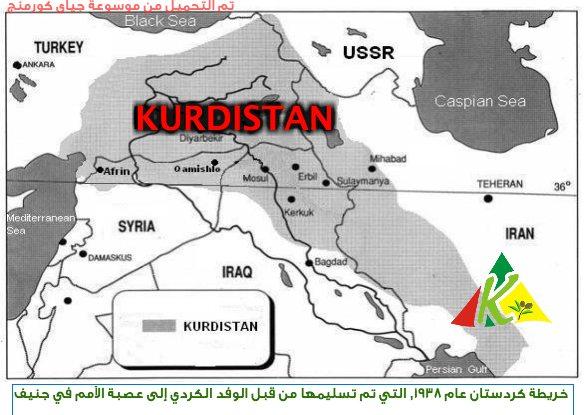 خارطة كردستان Kurdistan Map