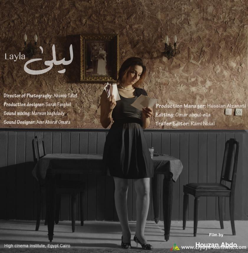 اعلان فيلم ليلى
