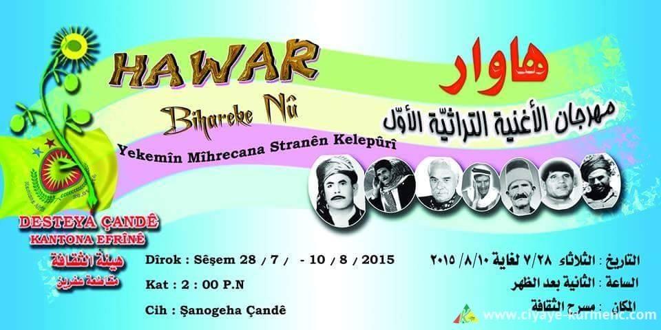 مهرجان هاوار Hawar Festival