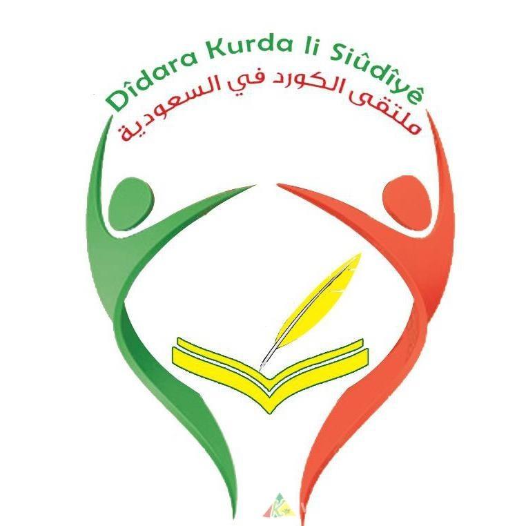 ملتقى الكورد في السعودية