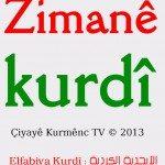 أساسيات قواعد اللغة الكردية