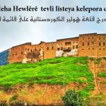 «اليونسكو» تدرج قلعة هولير الكوردستانية على قائمة التراث العالمي .