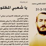 قاضي محمد Qazi Muhammed 34