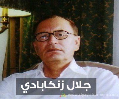 الشاعر الكردي جلال زنكابادي Jalal Znkabadi