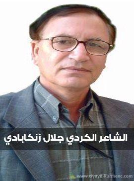 Jalal Znkabadi3