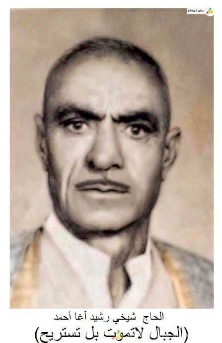 الحاج شيخي رشيد آغا أحمد