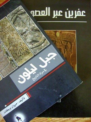 مروان بركات الباحث والأديب 2
