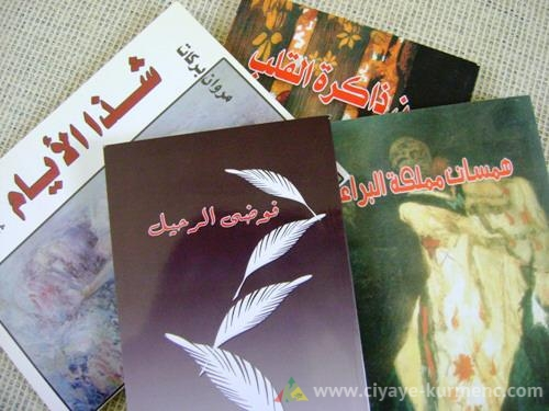 مروان بركات الباحث والأديب 4