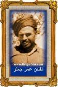 "عمر جملو "" عمر بن جميل حمو"" 1"