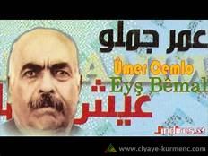 "عمر جملو "" عمر بن جميل حمو"" 3"