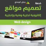 خدمة تصميم المواقع الكوردية