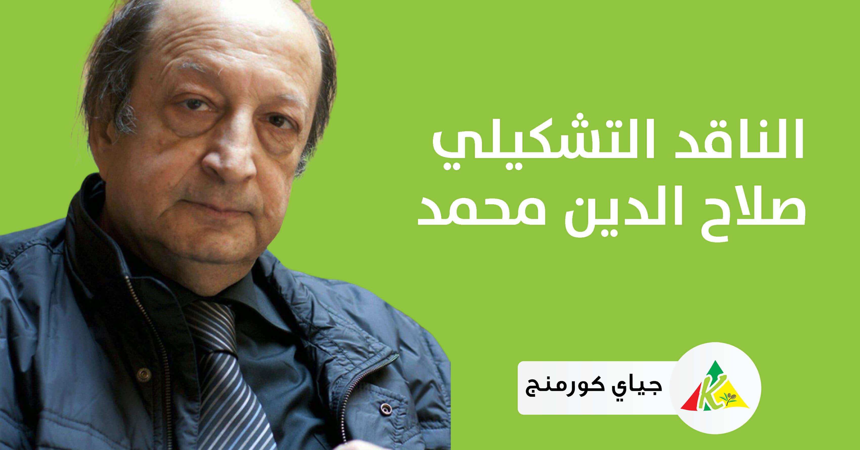 صورة للناقد التشكيلي صلاح الدين محمد