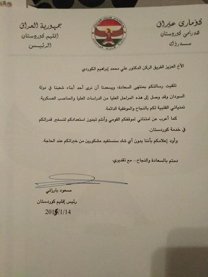 الفريق الركن الدكتور علي محمد ابراهيم 3
